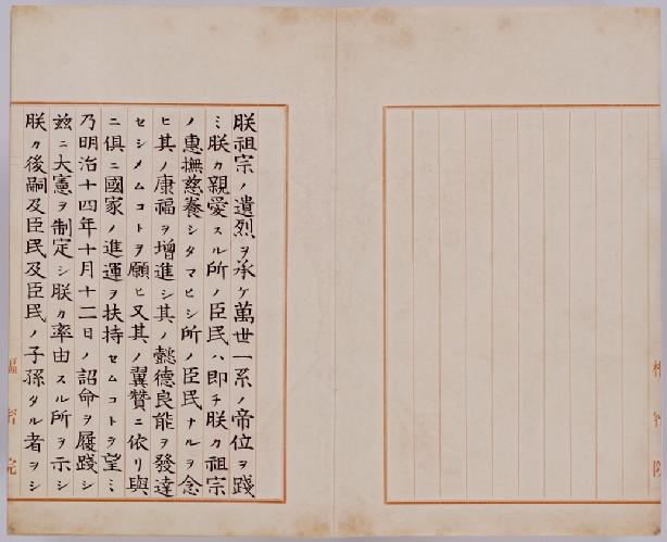 5−1 二つの憲法に使われた文字 1889年と1946年 – Japanese ...